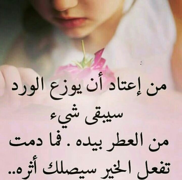 Pin By Laila Na On اقوال حكم كلمات رائعه Powerful Quotes Book Quotes Some Words