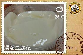 滑溜豆腐花
