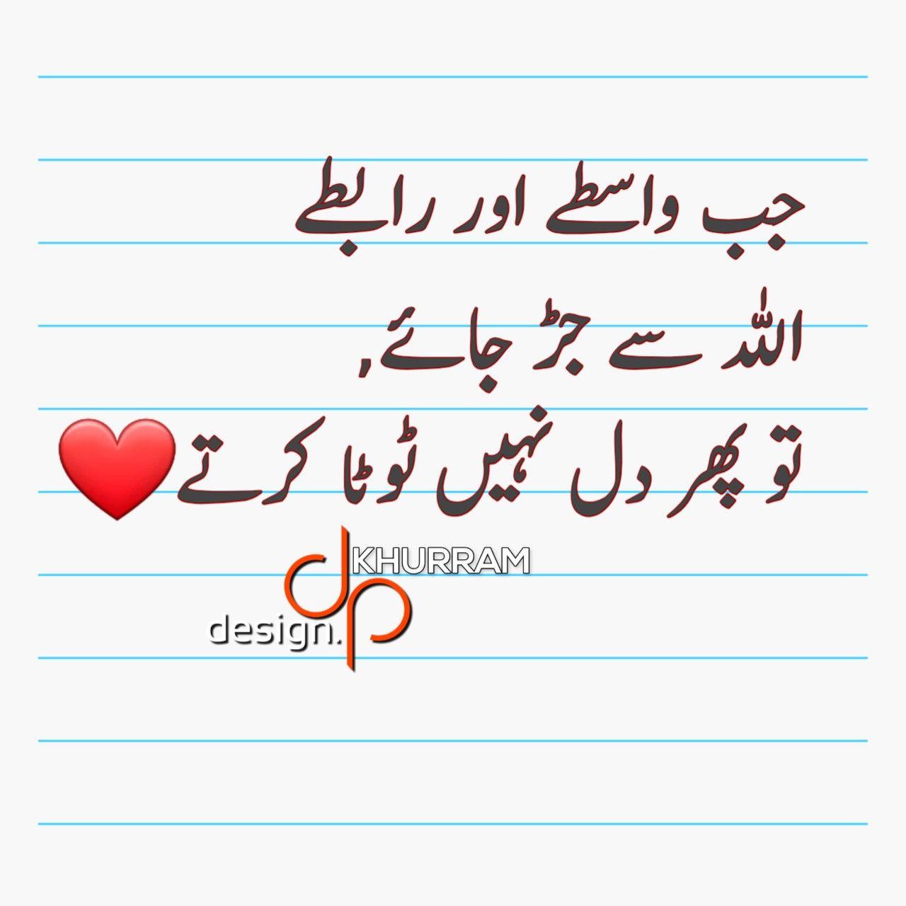 Latest Urdu Quotes Urdu Quotes Quotes Urdu