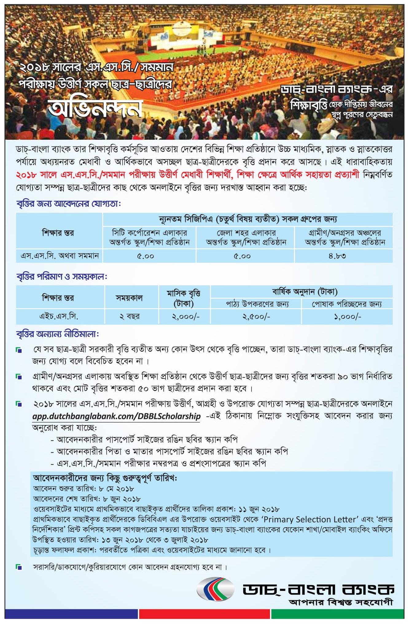 Dutch-Bangla Bank Limited (DBBL) Scholarship 2018 - BD JOBS