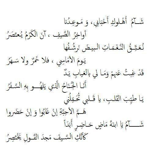 سلام على الشام واهلها ابيات للشاعر سعيد عقل Arabic Poetry Damascus Islamic Art