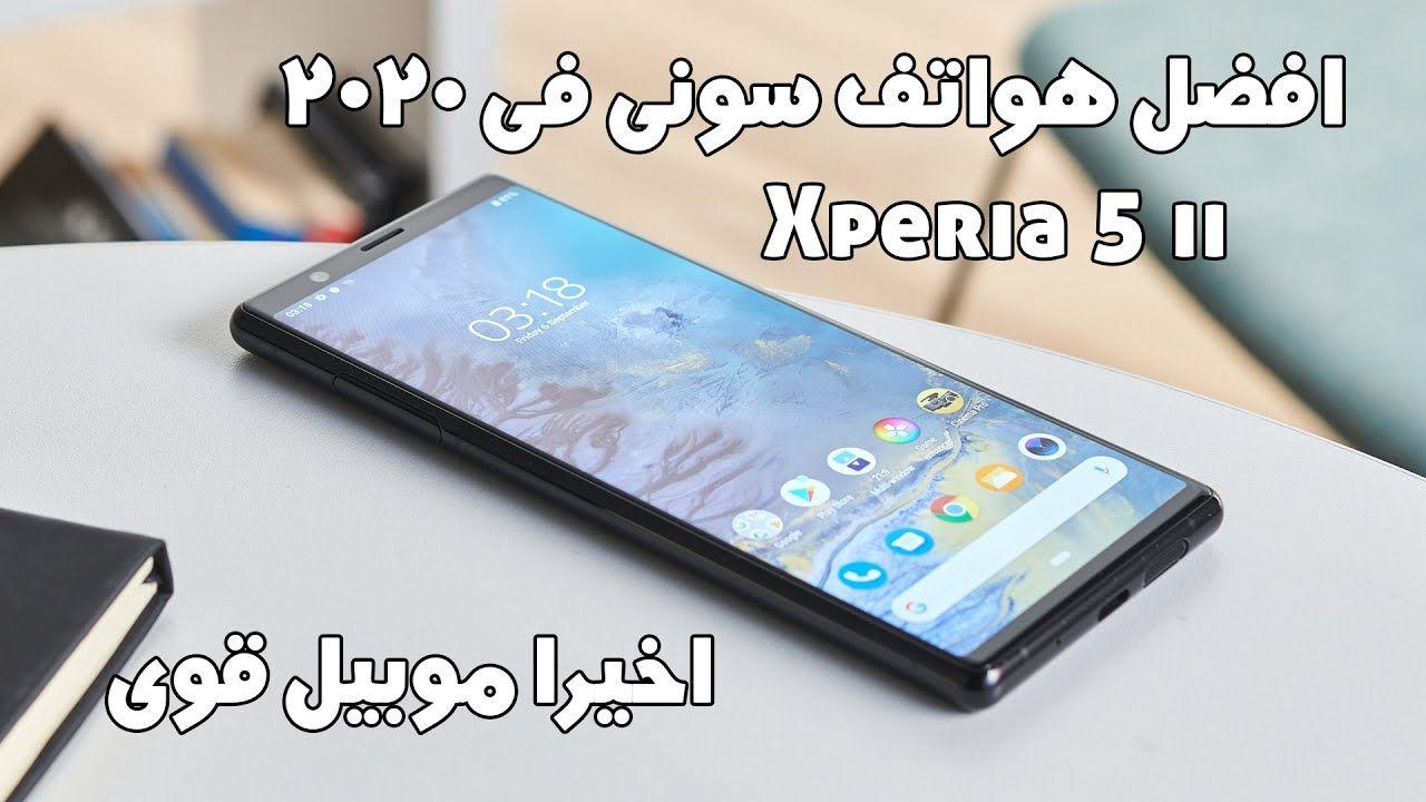عملاق سونى الجديد والعودة الحقيقية للشركة Sony Xperia 5 Ii Https Youtu Be Rsbapt3lmt0 Galaxy Phone Samsung Galaxy Samsung Galaxy Phone