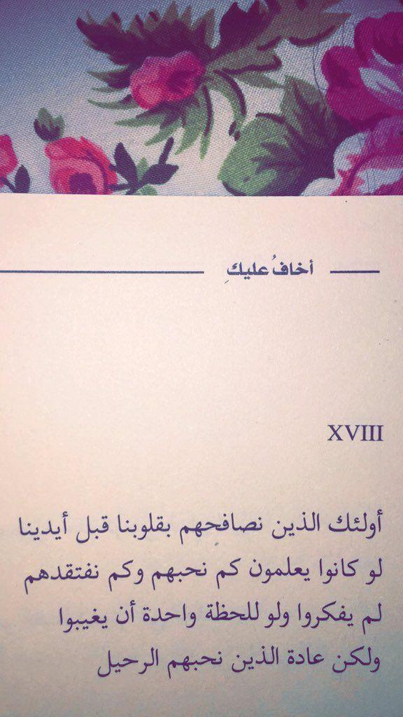فهد العودة Falodah Love Quotes Wallpaper Short Quotes Love Arabic Quotes