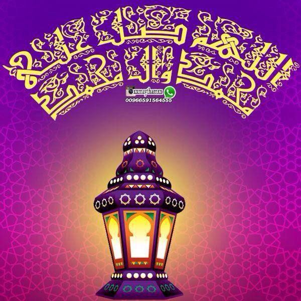 اللهم صل على محمد وآل محمد وعجل فرجهم Ramadan Lantern Ramadan Kareem Ramadan