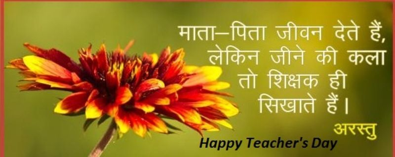 Teachers Day Images In Hindi Http Facebookmonthlydownload Com Teachers Day Images Free Download Teachers Teachers Day Happy Teachers Day Teachers Day Speech