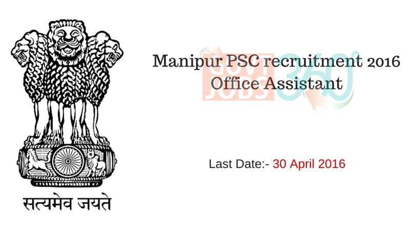 Manipur PSC recruitment 2016 - Office Assistant