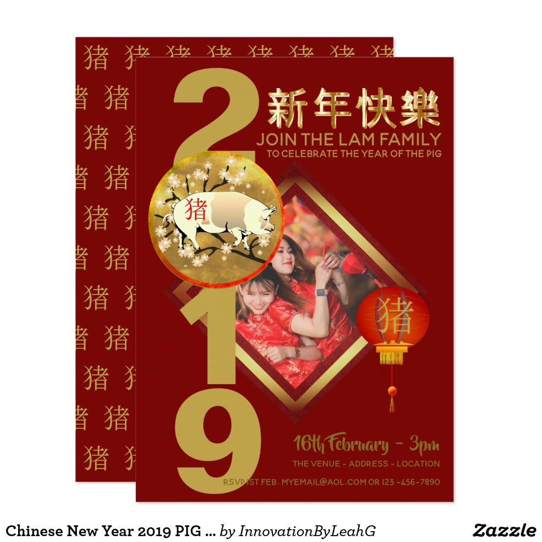 Chinese New Year 2019 PIG Invitation - ADD PHOTO