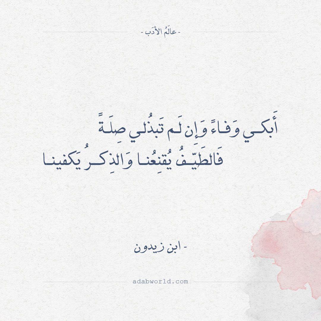 شعر ابن زيدون أبكي وفاء وإن لم تبذلي صلة عالم الأدب Words Quotes Qoutes
