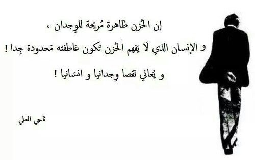 Pin By Charbel Moussa On احكي عربي Quotes Arabic Quotes Sayings