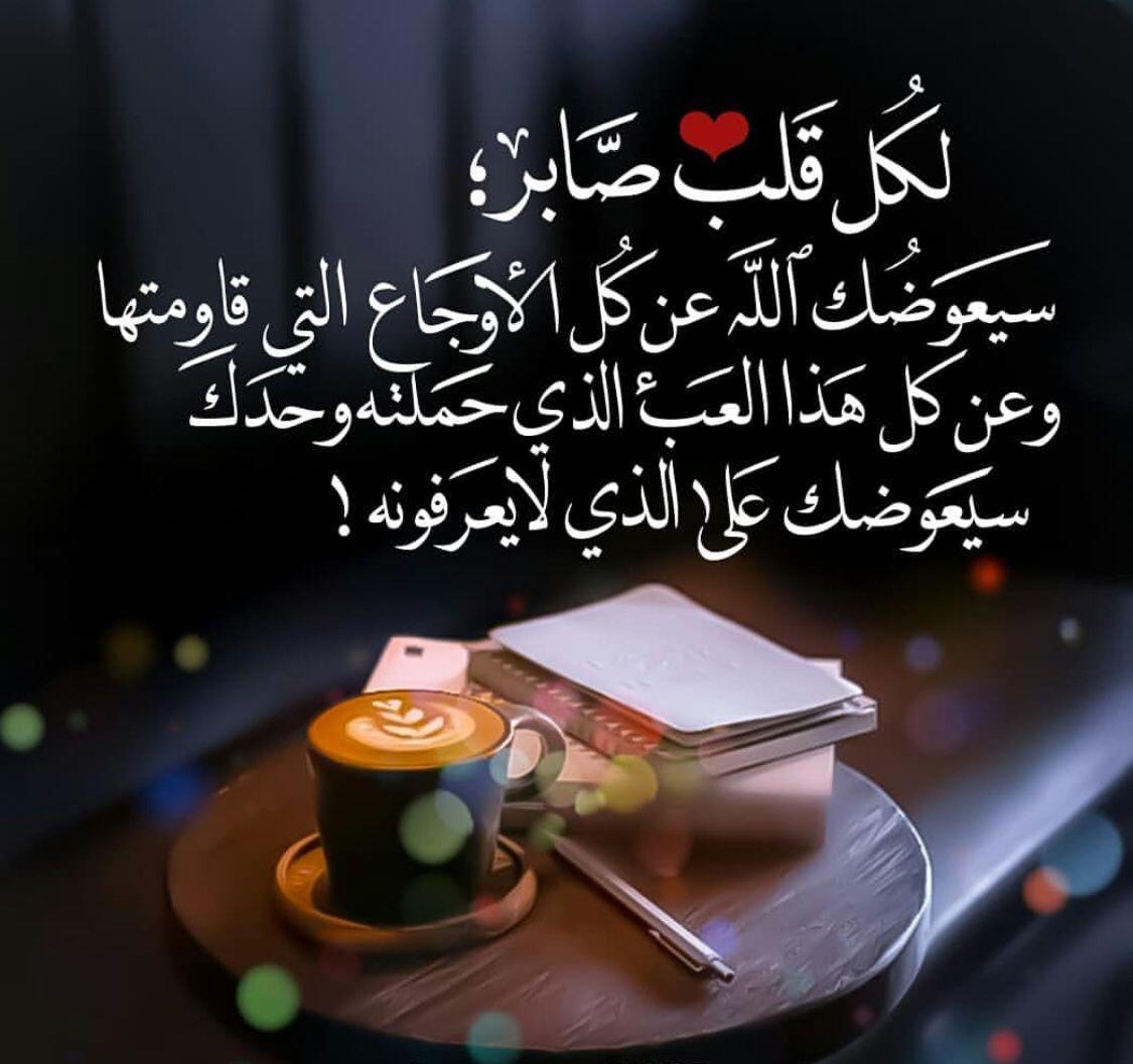 خواطر دينية قصيرة مزخرفة Islamic Phrases Touching Words Quran Verses