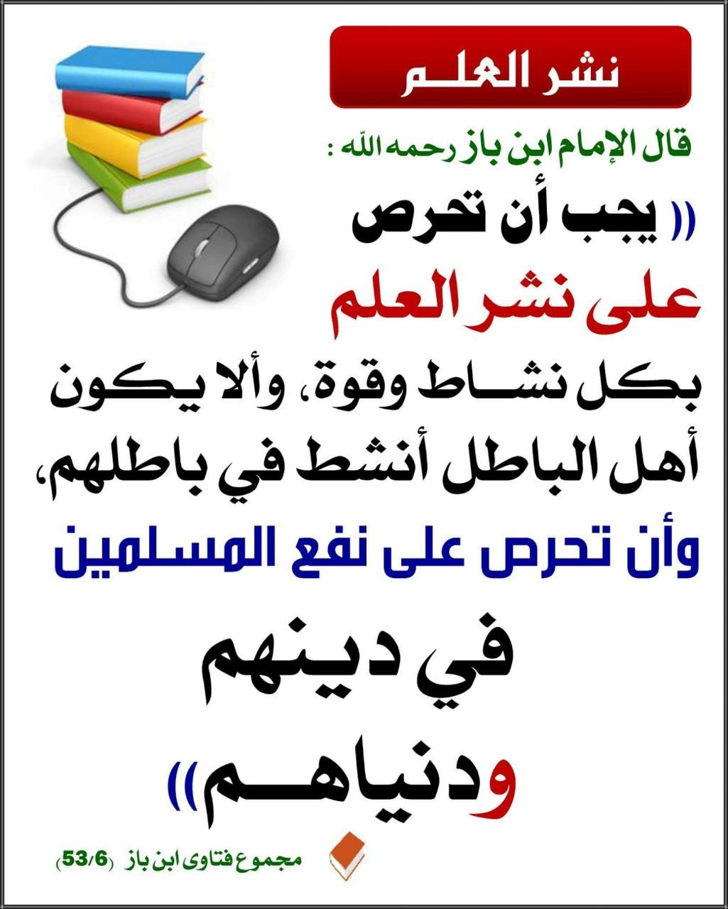 Pin By الأثر الجميل On أقوال الصحابة والعلماء Islamic Quotes Arabic Calligraphy Quotes