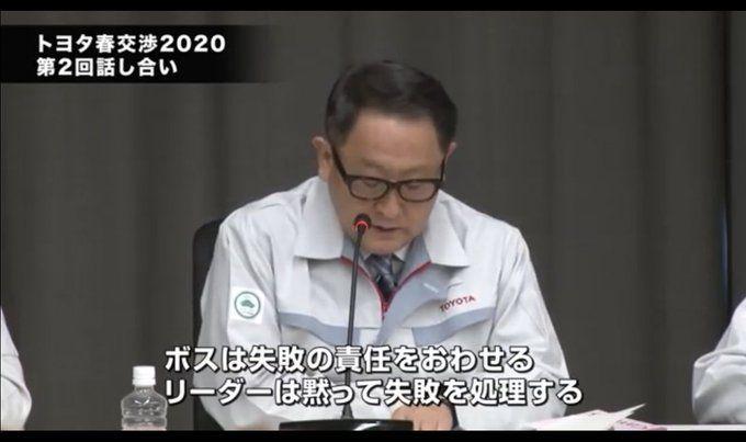 Photo of トヨタ自動車の豊田章男社長の言葉「ボスとリーダーの違い」が多くの反響を呼ぶ