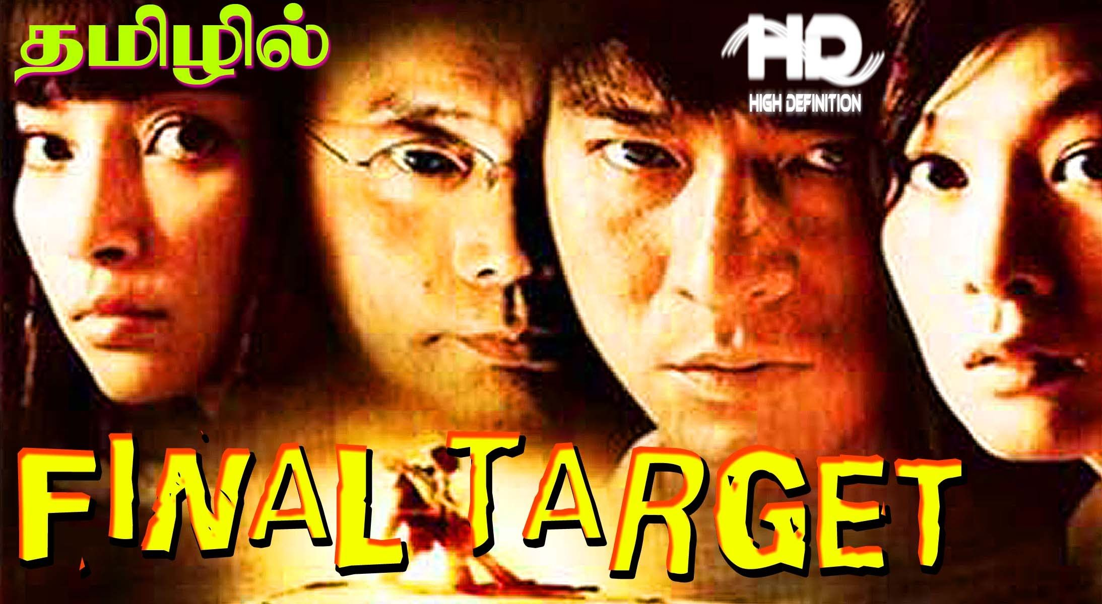 Tamil Dubbed English Action Movie Full Hd Fathal Target Hollywood Act Hollywood Action Movies Action Movies Today Episode