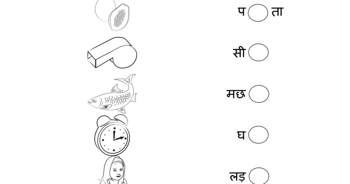 खाली स्थान भरो.pdf Hindi worksheets, Pdf, Worksheets