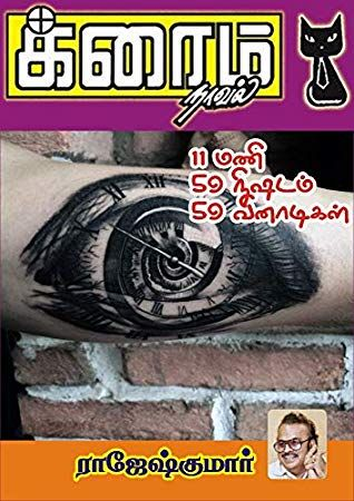 Pregnancy time reading books in tamil pdf