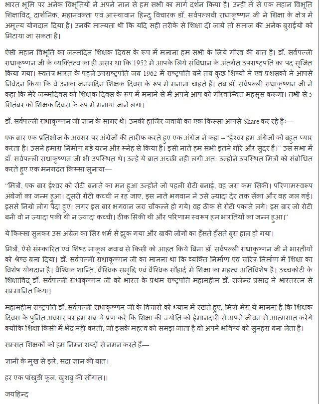 Teacher Day Speech In Hindi Essay On