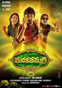 Marakathamani 2017 Telugu Movie Watch Online Hdrip Download Telugu Movies Telugu Full Movies Download