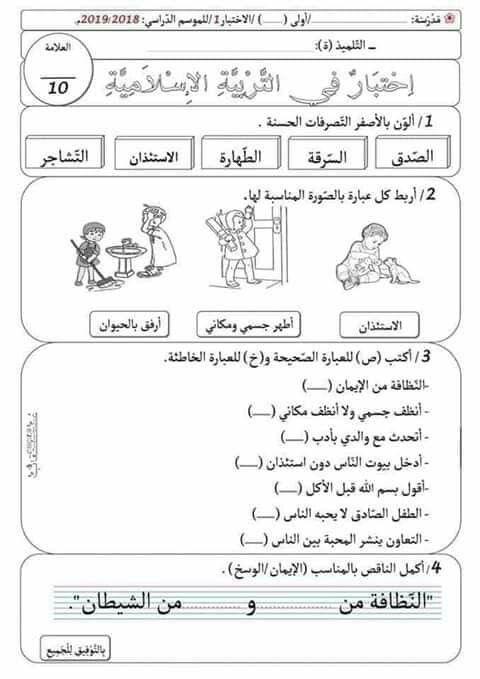Pin By Heba Hassan On التعليم التحضيري Learning Arabic Learn Arabic Alphabet Islam For Kids