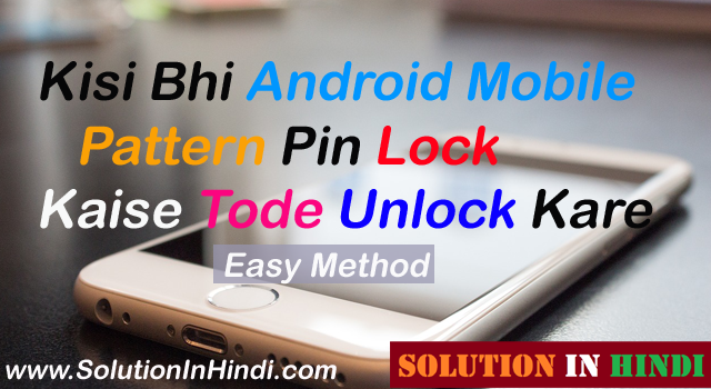 Kisi Bhi Mobile Ka Pattern Lock Kaise Tode Mobile Tricks Mobile