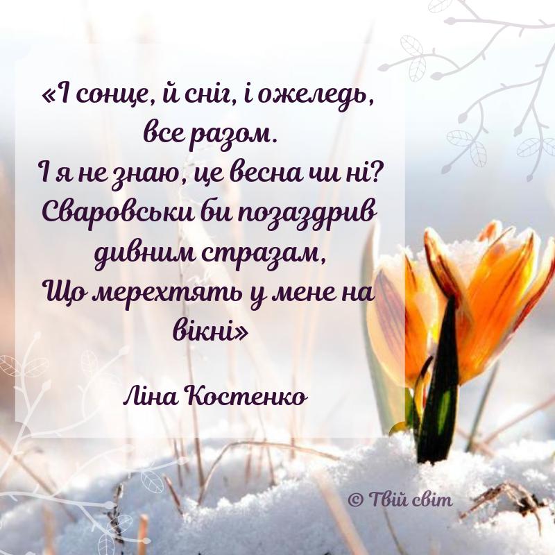 поезіяукраїнською #вірш #вірші #поезія #віршіукраїнською #ЛінаКостенко   Wise, Thoughts, Poetry