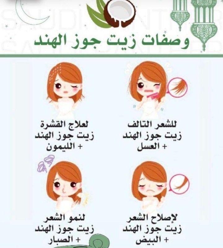 وصفات زيت جوز الهند للعناية بالشعر Beauty Skin Care Routine Beauty Care Routine Skin Care Women