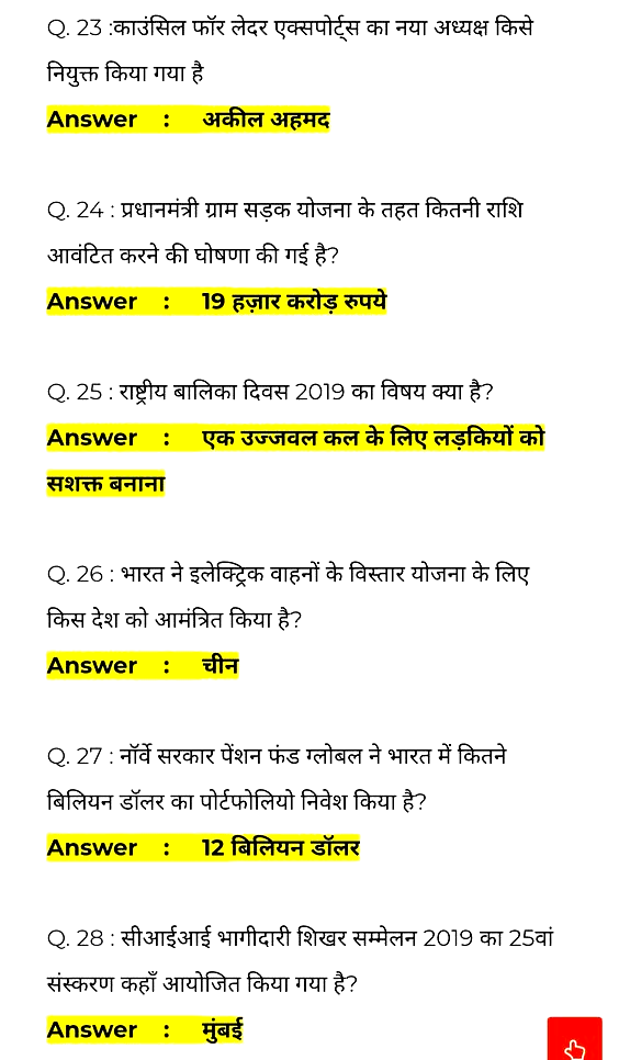 Current affairs gk in hindi Question and Answers gktoday ...