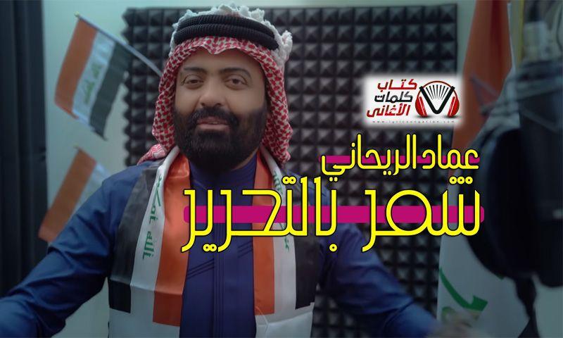 كلمات اغنية شمر عماد الريحاني