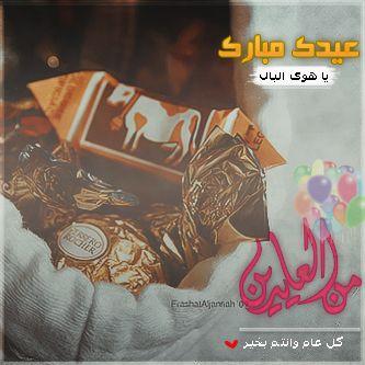 رمزيات عن عيد الاضحى 2015 خلفيات جديدة عن عيد الاضحى 1436 عالم نيوز Eid Mubarak Photo Eid