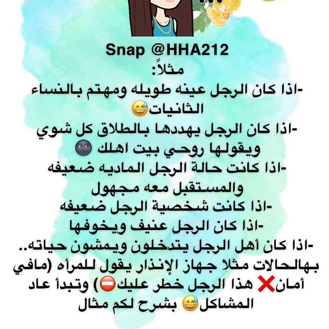 Pin By Mahawi On اتكيت المرأة الذكية في التعامل مع المشاكل الزوجية Islamic Quotes Quran Islamic Quotes Words