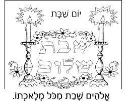 תמונה קשורה With Images Coloring Pages Shabbat Crafts
