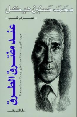 تحميل كتب محمد حسنين هيكل pdf مجانا