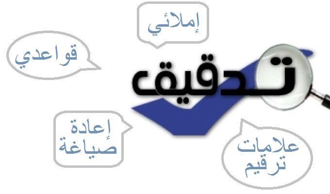 ليس سهل ا أن تعيد صياغة المحتوى باللغة العربية ولكن أن تتعلم ذلك الآن فسهل جد ا أول ا المحتوى إما أن يكون باللغة العامية وإما أن يكون باللغة العربية الفصح