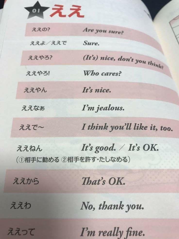 Kansas ben Japanese funny, Japanese phrases, Im jealous