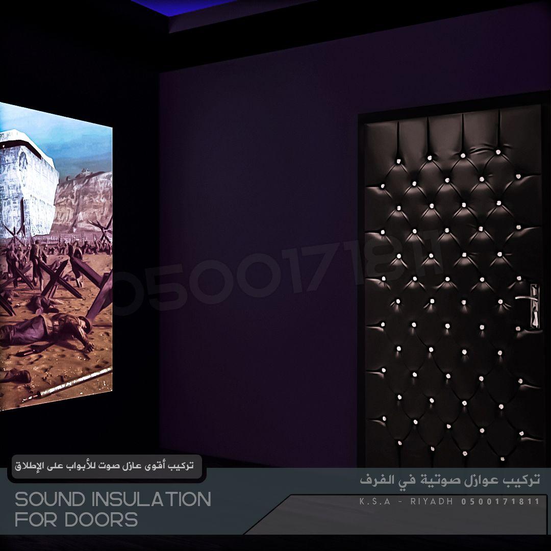 عزل ابواب الرياض Sound Insulation Doors Insulation