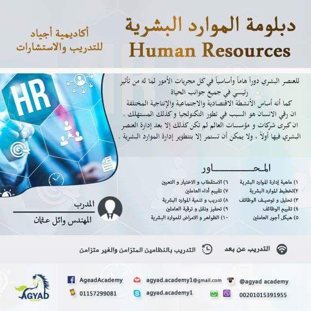 لتتعرف اكتر على مفاهيم والمهام الخاصة بادارة الموارد البشرية وكمان تكون مدير موارد بشرية ناجح كل ما عليك فعله هو ا Human Resources Online Courses Online