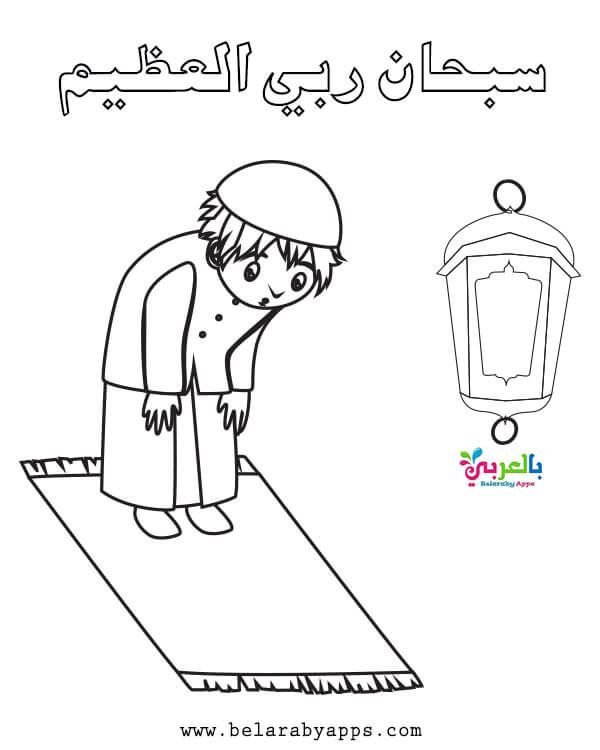 Free Printable Muslim Praying Coloring Pages Belarabyapps Islamic Books For Kids Islamic Kids Activities Coloring Pages
