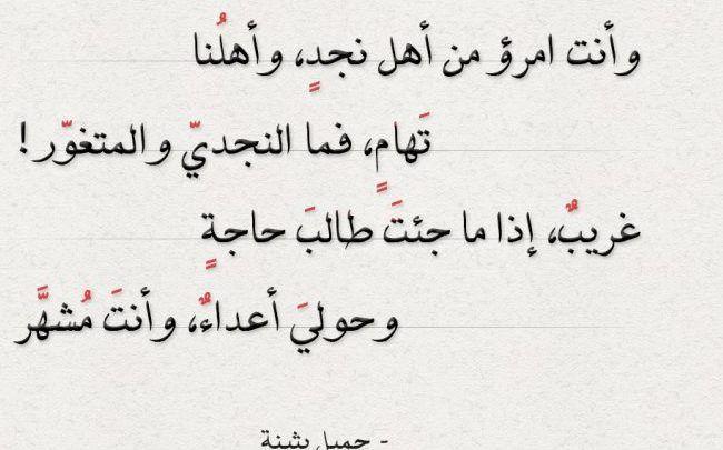 أجمل صور أشعار متنوعة جميلة ومعبرة Math Arabic Calligraphy Math Equations