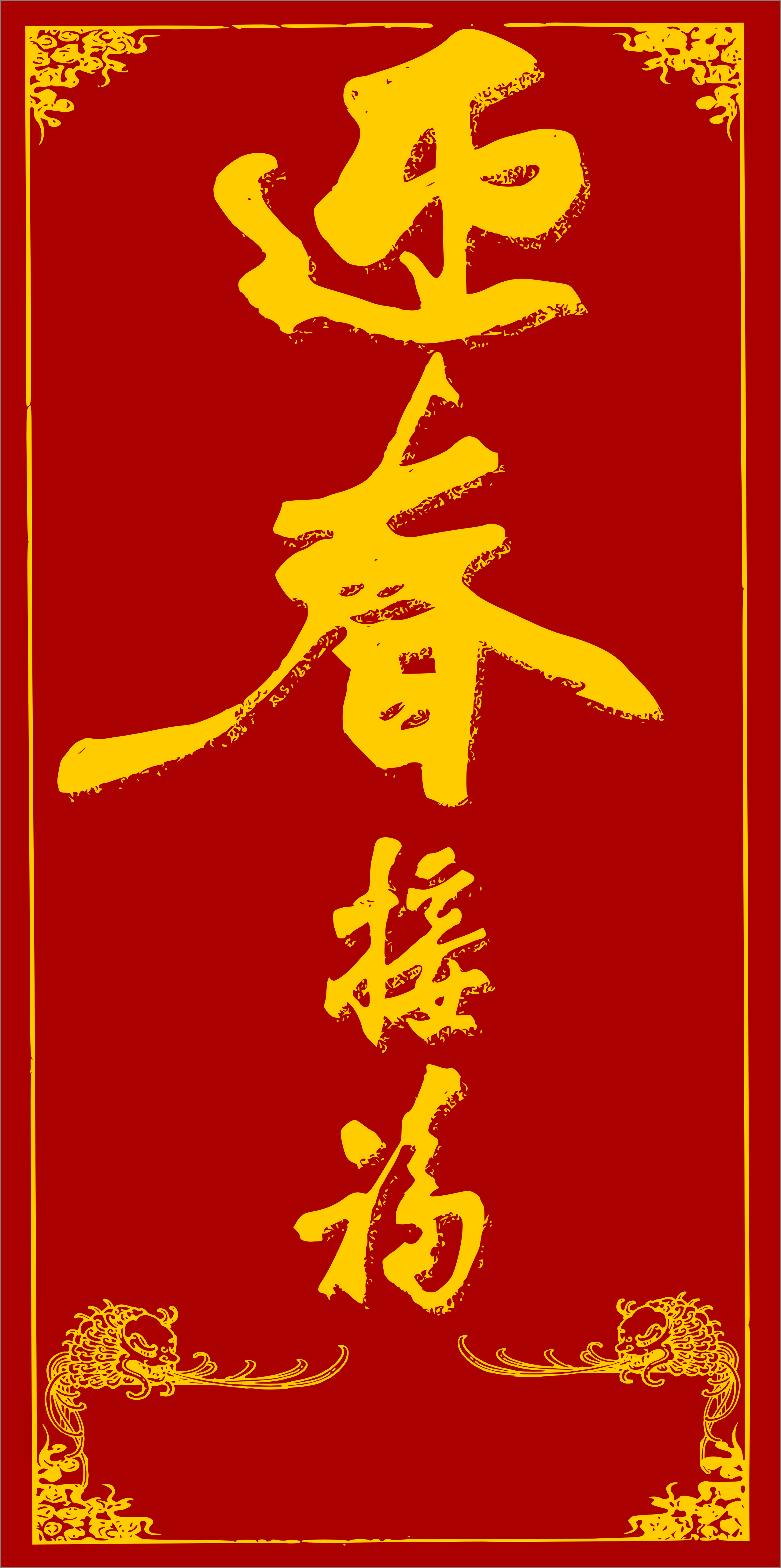 Chinese Character Yeng Choon Jip Fookwelcome Chinese Spring