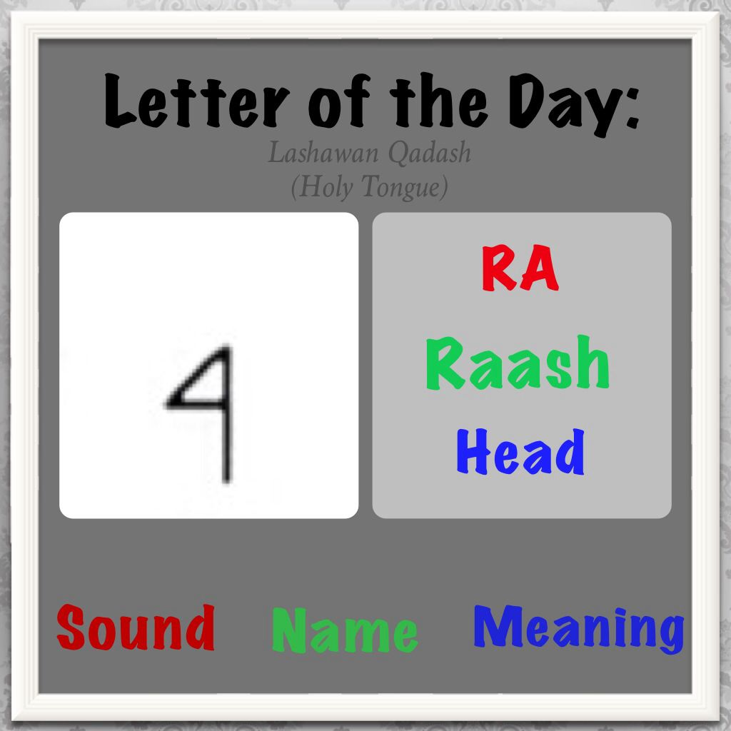 Lashawan Qadash Ra Learn Hebrew Hebrew Language Language Study