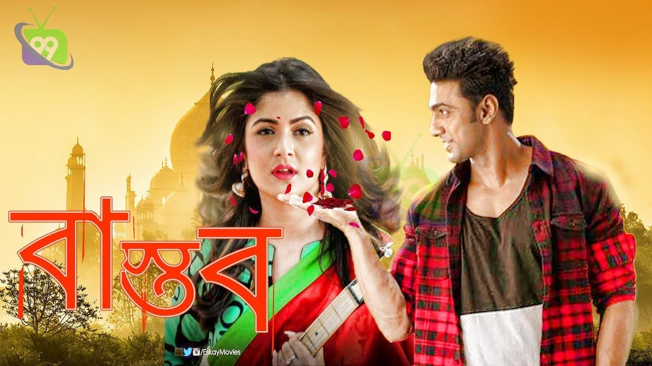 Bastob E0 A6 Ac E0 A6 Be E0 A6 B8 E0 A7 8d E0 A6 A4 E0 A6 Acnew Bangla Movie Official Teaser Updatessuperstar Dev D
