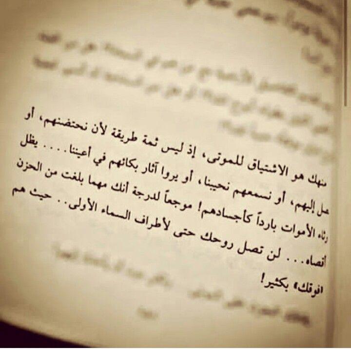 منهك هو الاشتياق للموتى Quotations Quotes Arabic Words