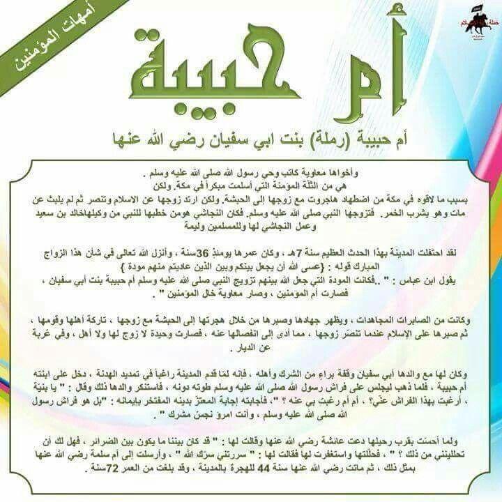 Pin Von Iman Yousef Auf أحاديث الرسول عليه الصلاة والسلام Spiele