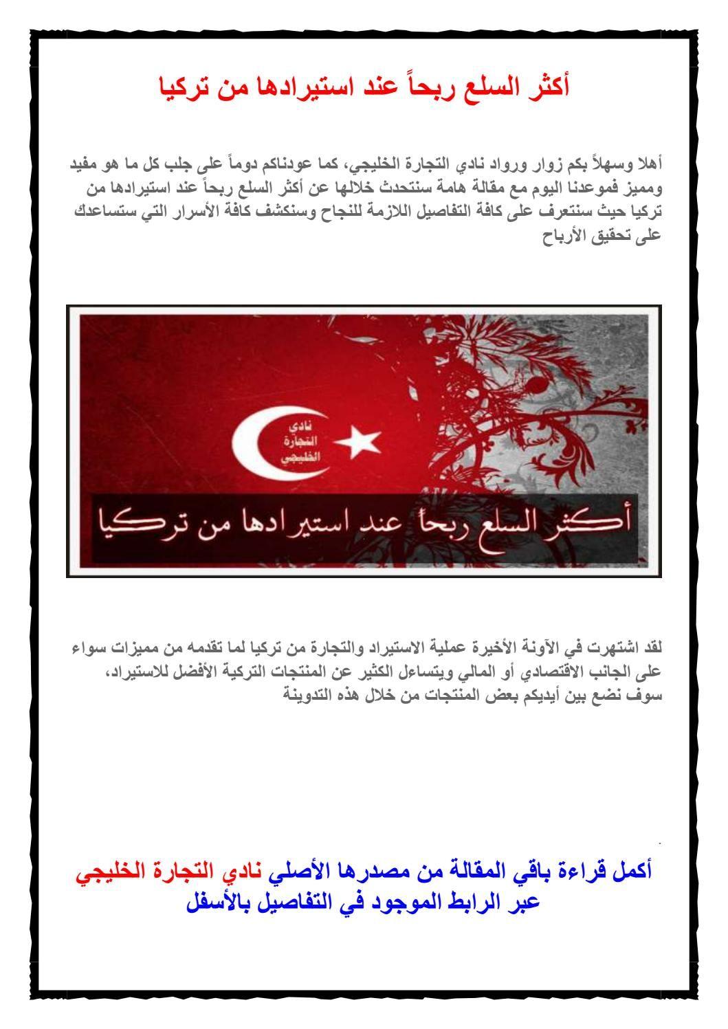 أكثر السلع ربحا عند استيرادها من تركيا Microsoft Word Document Words Finance
