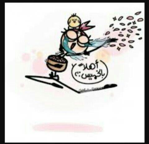 ﻳﺎ ﻫﻠﺎ ﺑﺎﻟﺨﻤﻴﺲ هههههه Funny Arabic Quotes Funny Drawings Arabic Funny