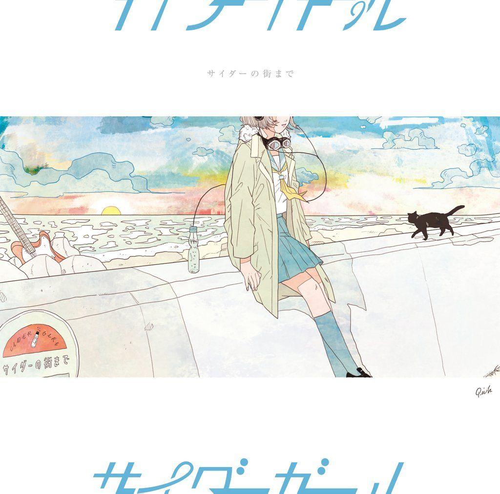 """트위터의 サイダーガール 님: """"[ジャケット解禁!] 2nd mini Album『サイダーの街まで』のジャケットを公開! illustration : かとうれい(@rainnu_) design : 勝見拓矢(@KTM_01) https://t.co/a8SsgRgGdM"""""""