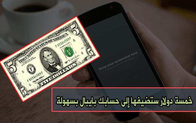 أكسب المال من الانترنت ستدخل إلى هذه التدوينة وتخرج منها ومعك 5 دولار في حسابك على بايبال حتى وإن كان غير مفعل Samsung Galaxy Blog Galaxy