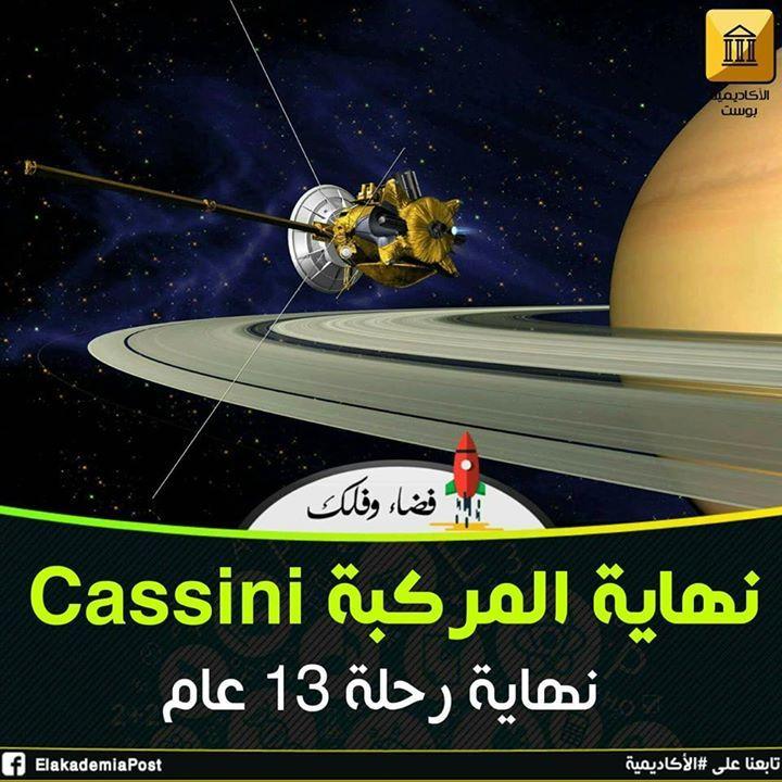 أعلنت وكالة ناسا صباح يوم الجمعة الموافق من سبتمبر نهاية المركبة الفضائية كاسيني Cassani بسبب اختراقها الغلاف الجوي لكوكب زحل و Poster Movies Movie Posters