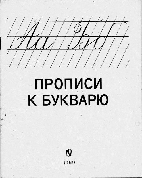 Прописи к букварю. 1969 год (34 работ) | Уроки письма ...