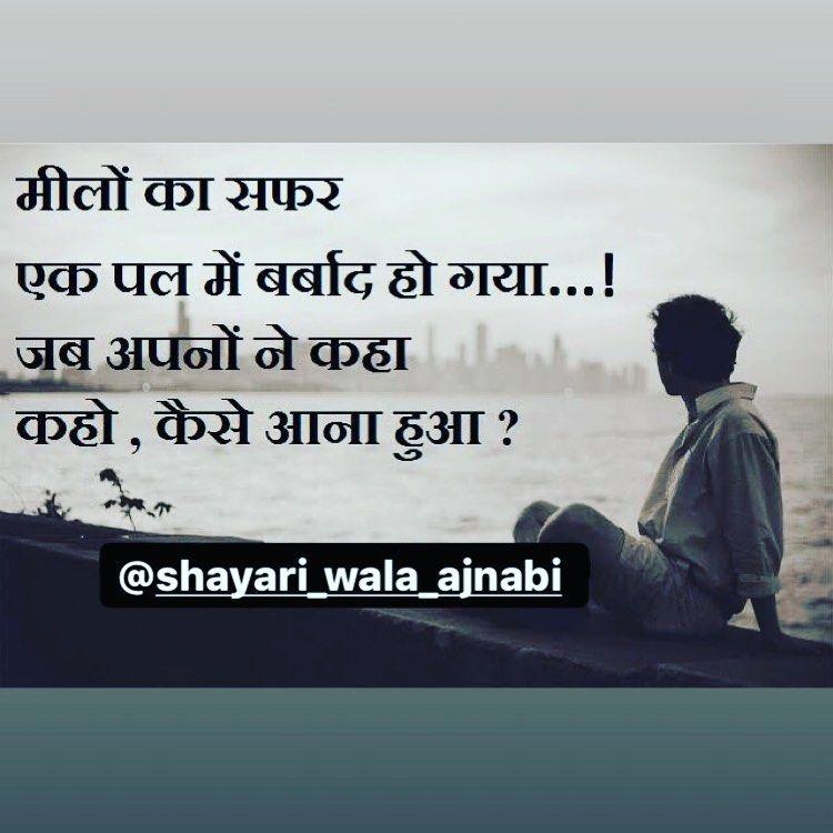 Uff Ye Apne  . . . . . . . #jaipur #fatehpurshekhawati #twolineshayari #urdupoetry #ektarfapyar #shayari #shayariq...
