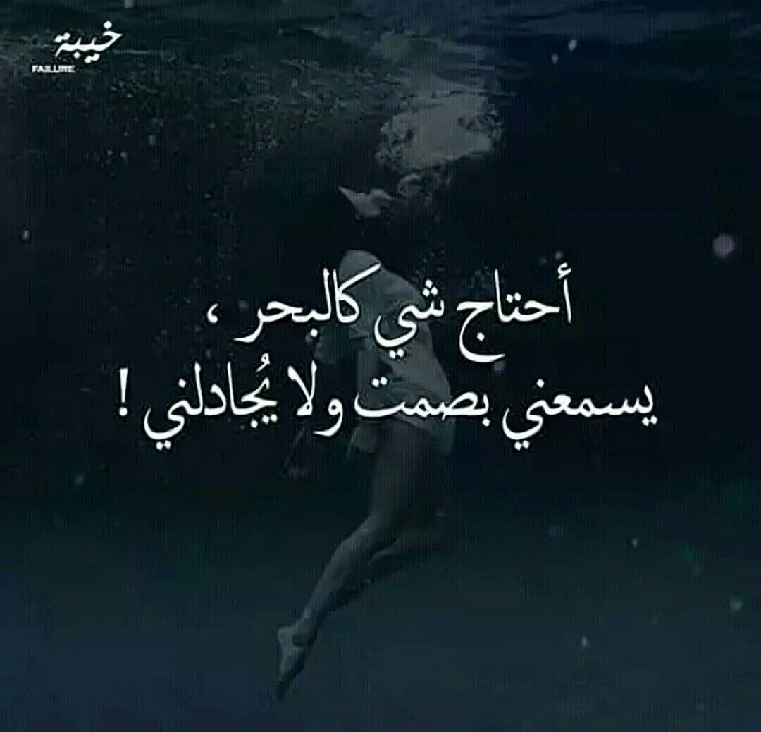 لا أحد يفهم Wattpad Quotes Sweet Words Arabic Quotes